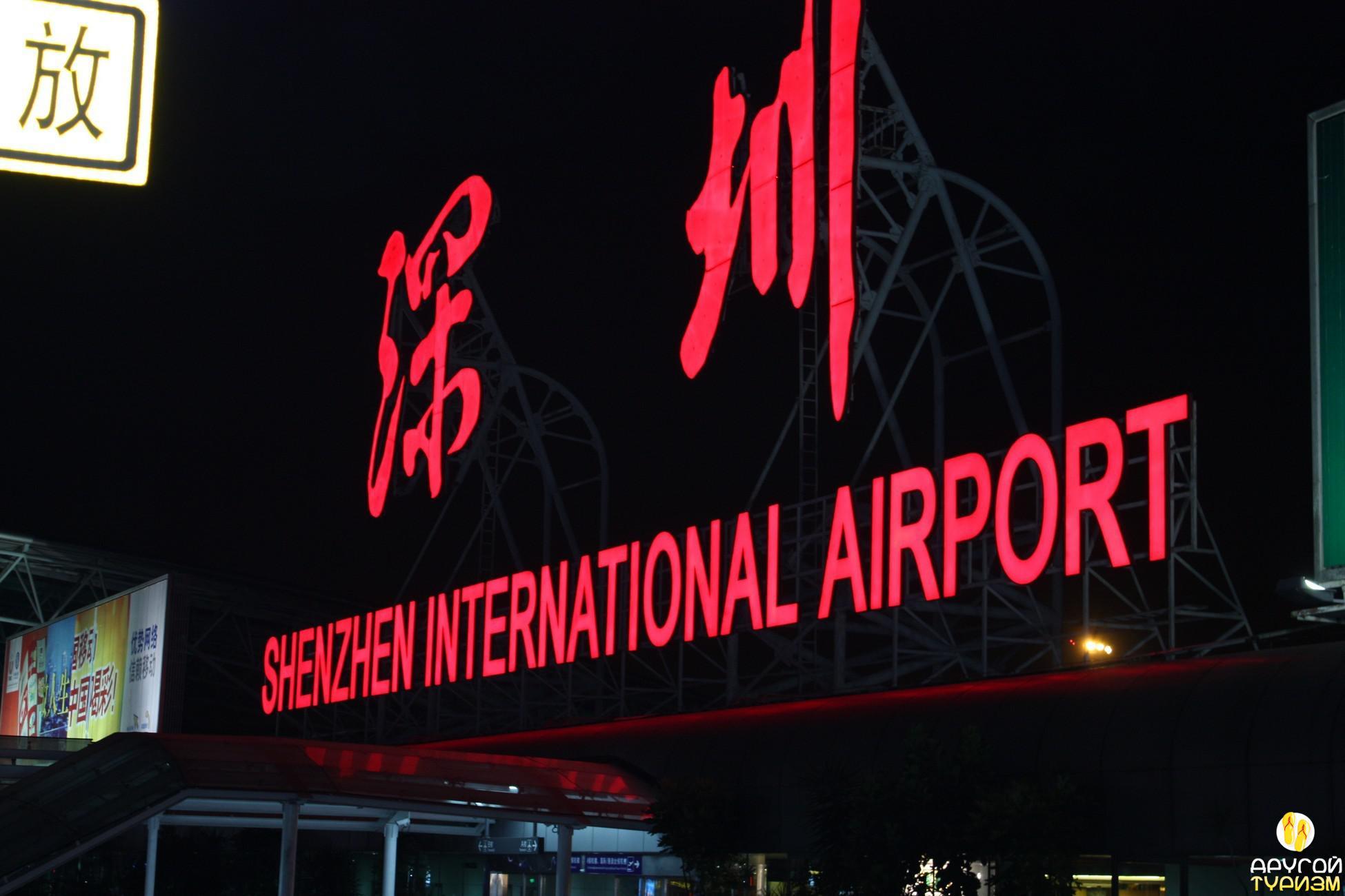 Аэропорт в г Шэньчжэнь